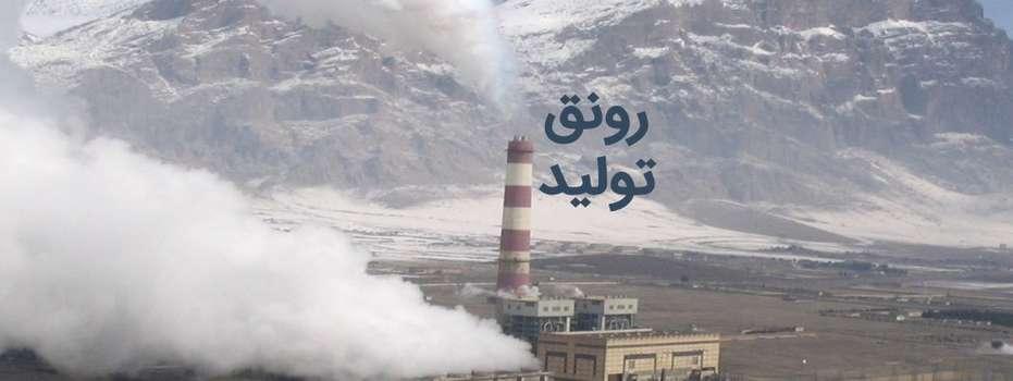 شرکت مدیریت تولید برق بیستون