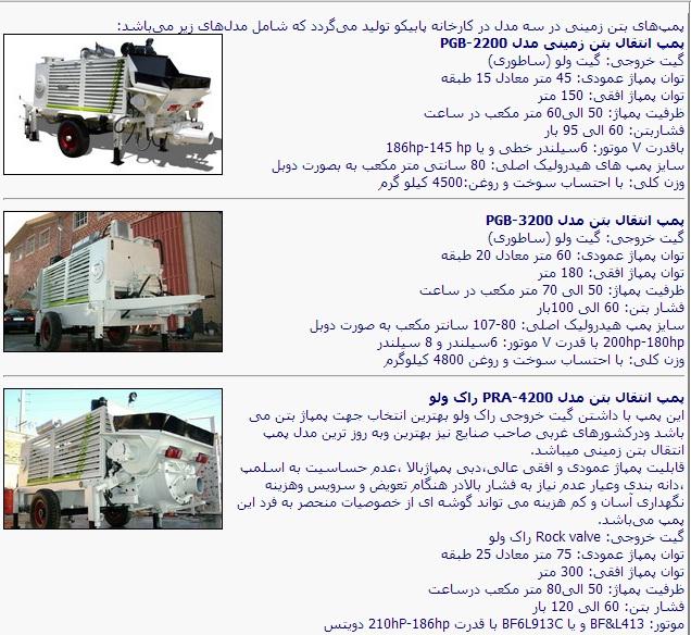 پمپ انتقال بتون ایرانیان