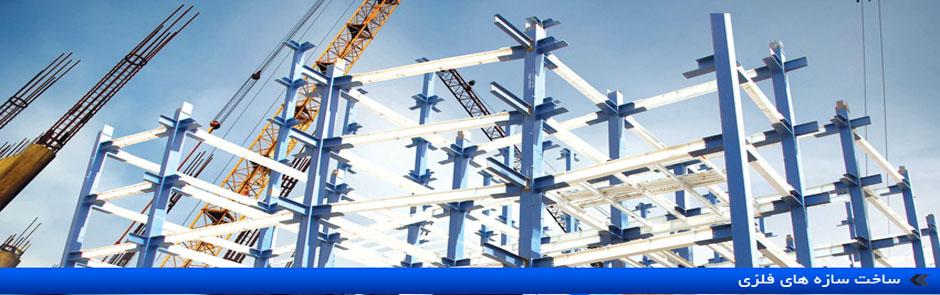 شرکت مهندسی ساختمان پایدار سازه افلاک