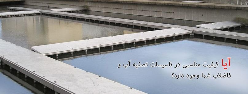 صنایع آبزیان نیل پارس