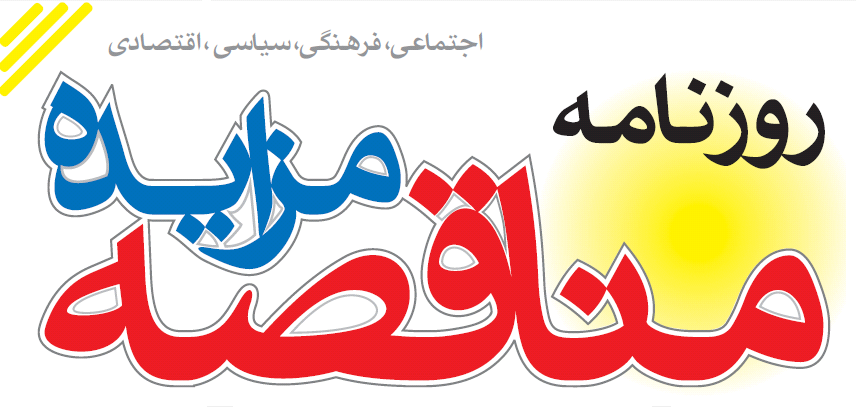 نشریه مناقصه-مزایده
