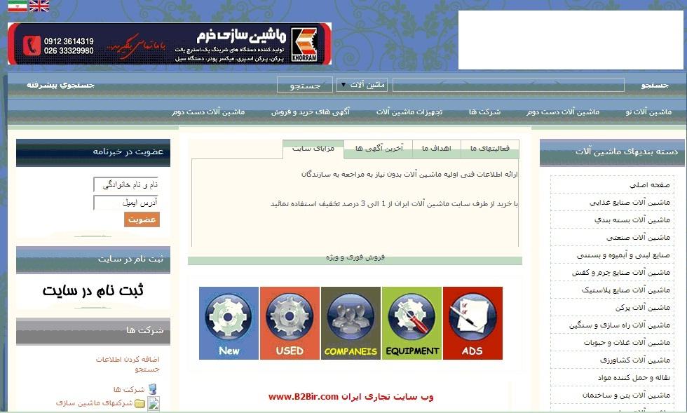 ماشین آلات ایران
