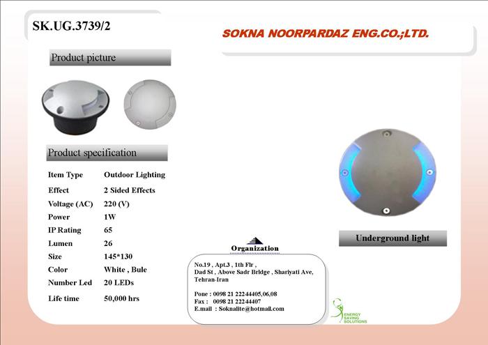 مهندسی سکنا نور پرداز