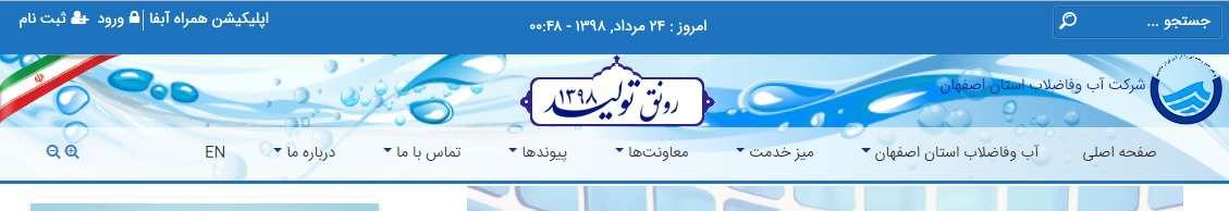 شرکت آب و فاضلاب استان اصفهان