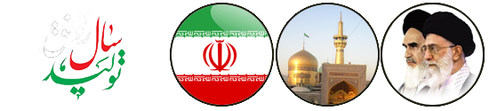 شرکت برق منطقه ای خراسان