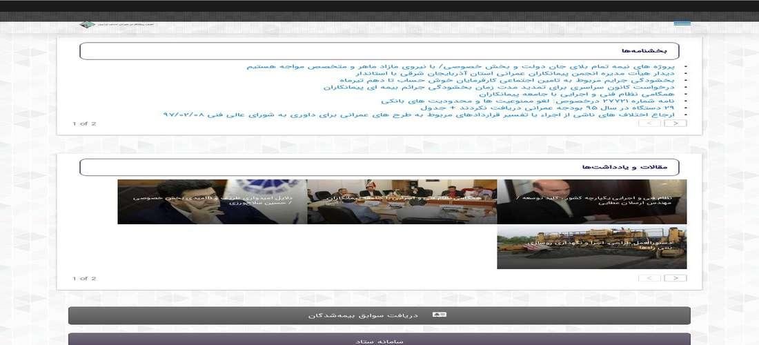 انجمن شرکت های ساختمانی و تاسیساتی استان اردبیل