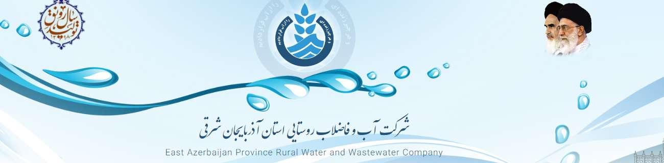 شرکت آب و فاضلاب روستایی استان آذربایجان شرقی
