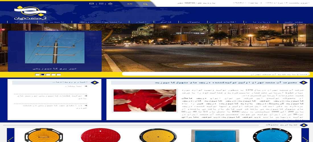 آب صنعت تهران