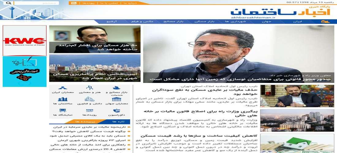 پایگاه خبری اخبار ساختمان