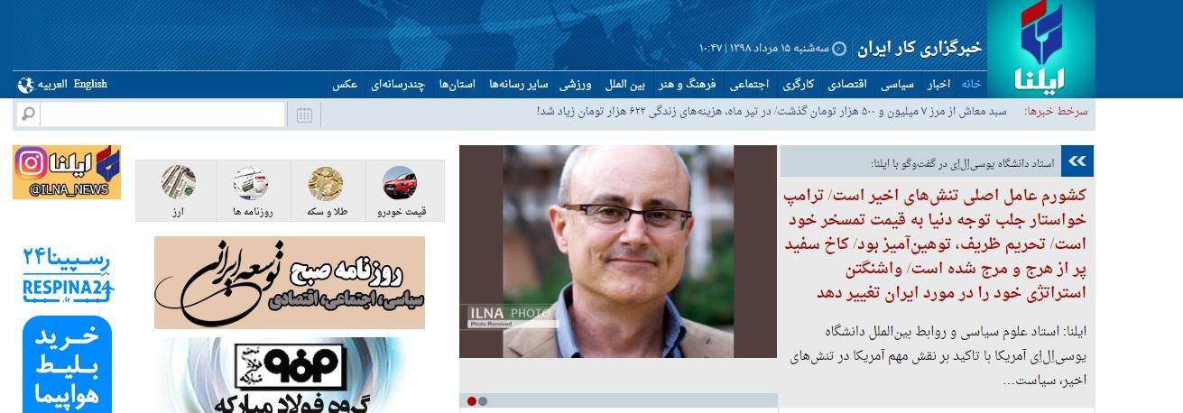 خبرگزاری کار ایران (ایلنا)