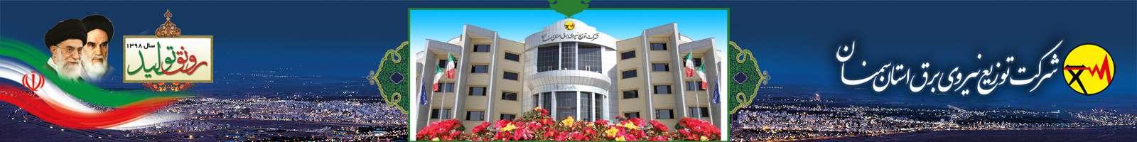 شرکت توزیع نیروی برق استان سمنان