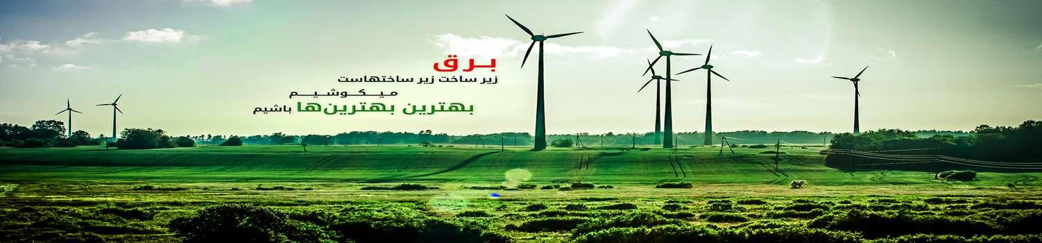 شرکت توزیع نیروی برق استان قزوین