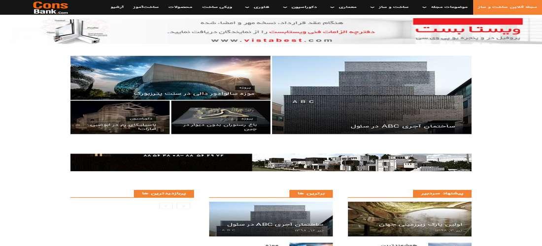 مجله آنلاین ساخت و ساز