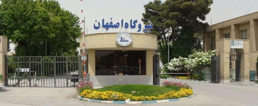 شرکت تولید نیروی برق اصفهان