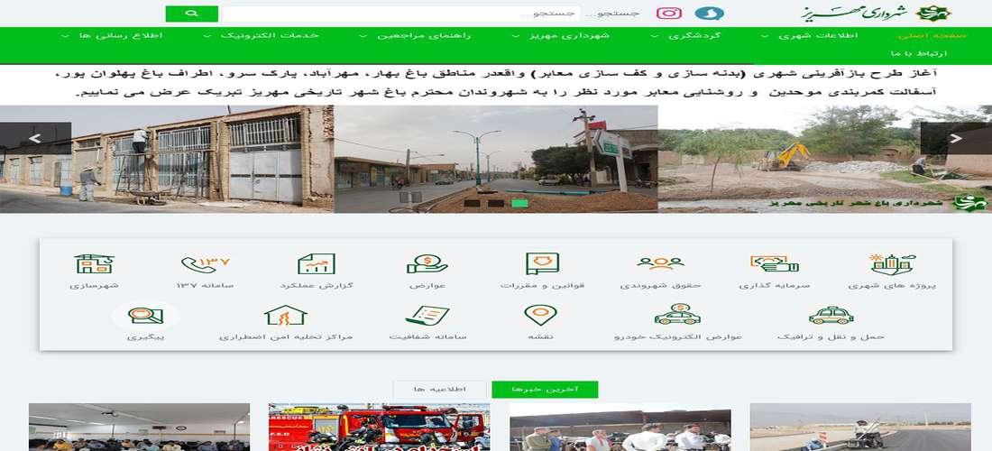 شهرداری مهریز