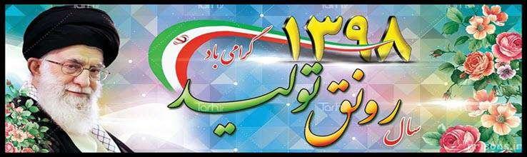 شرکت آب و فاضلاب روستایی استان سمنان