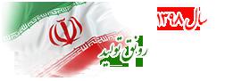 شرکت آب و فاضلاب روستایی استان اصفهان