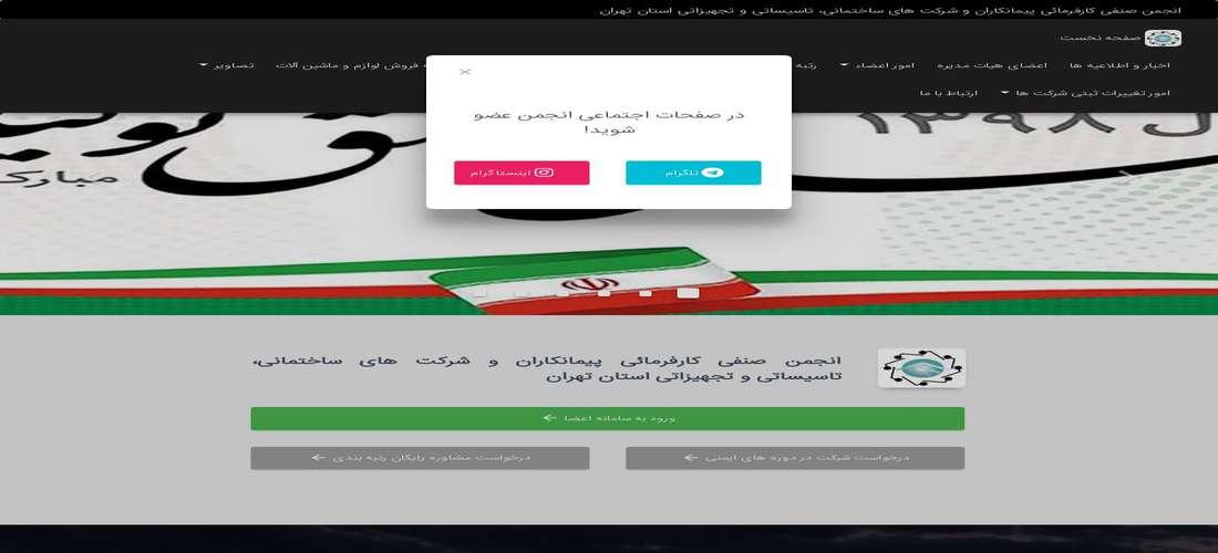 انجمن شرکت هایساختمانی، تاسیساتی و تجهیزاتی استان تهران