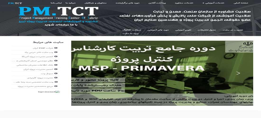 شرکت مشاوره و آموزشهای تخصصی مدیریت پروژه تبریز