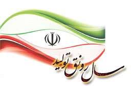 شرکت توزیع نیروی برق استان زنجان
