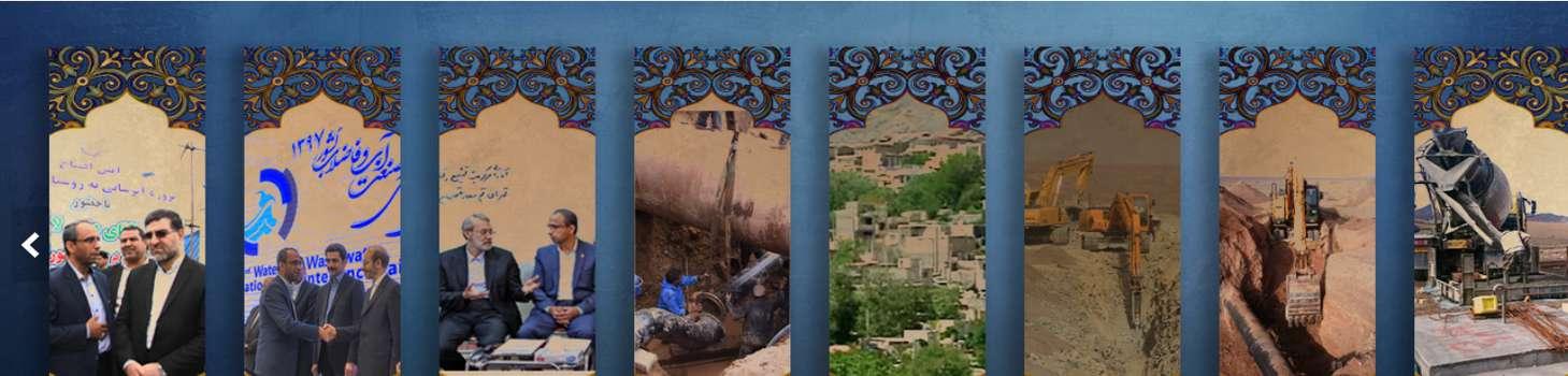 شرکت آب و فاضلاب روستایی استان قم