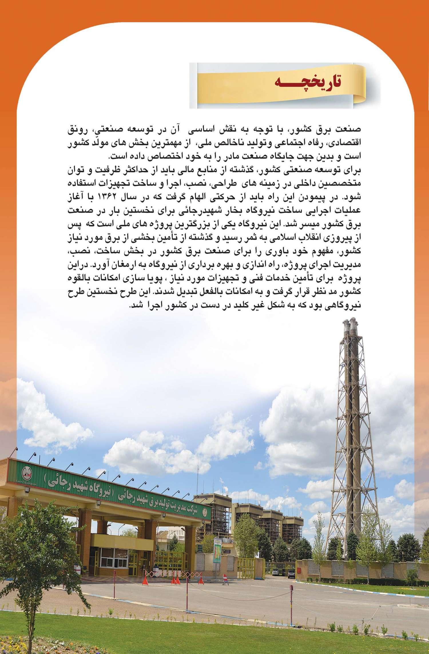 شرکت مدیریت تولید برق شهید رجایی