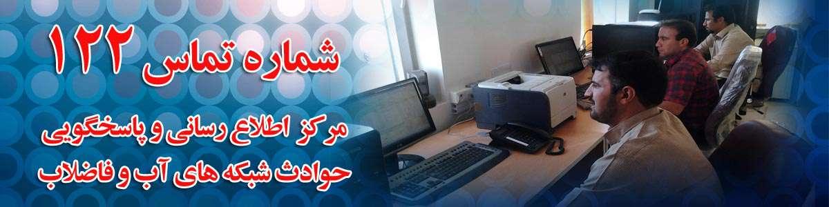 شرکت آب و فاضلاب استان ایلام