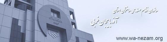 سازمان نظام مهندسی ساختمان استان آذربایجان غربی