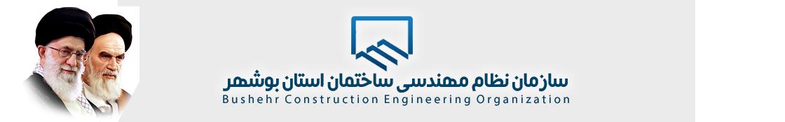 سازمان نظام مهندسی ساختمان استان بوشهر