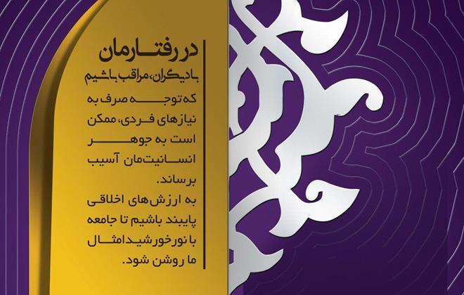 سازمان نظام مهندسی ساختمان استان همدان