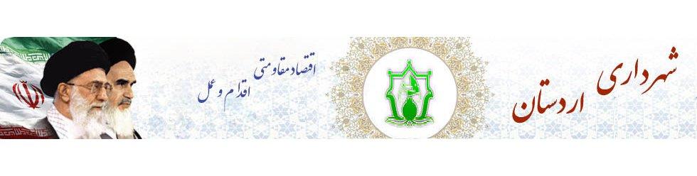 شهرداری اردستان