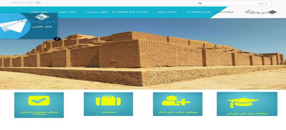 انجمن شرکت های عمرانی خوزستان