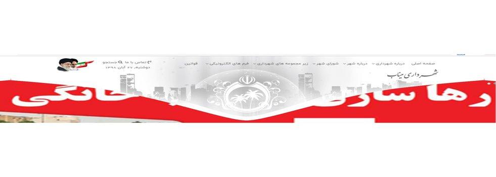 شهرداری میناب