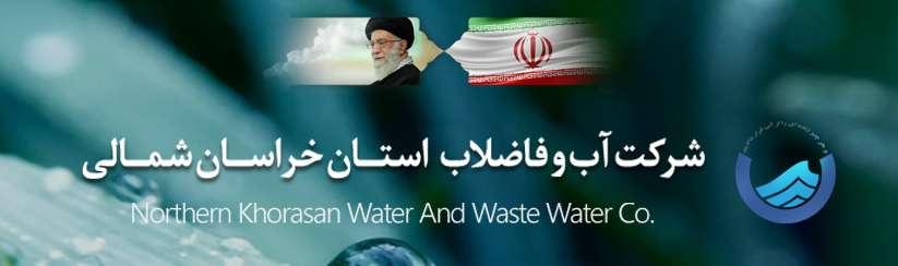 شرکت آب و فاضلاب استان خراسان شمالی