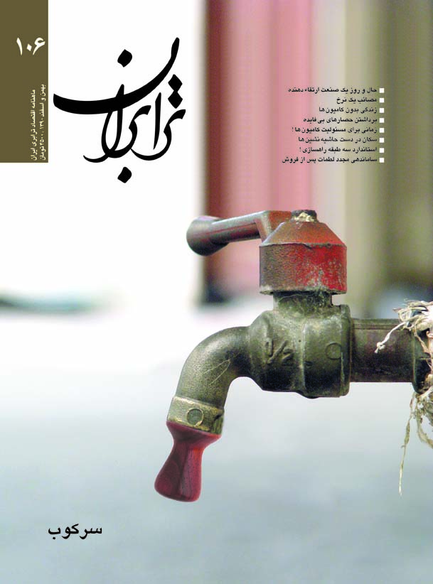 ماهنامه اقتصاد ترابری ایران
