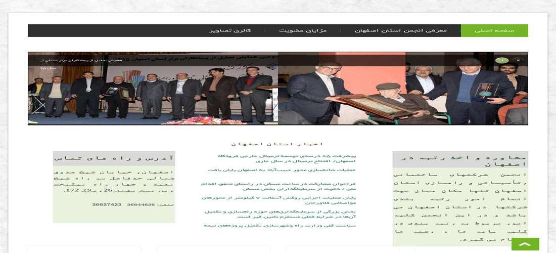 انجمن شرکتهای ساختمانی،تاسیساتی و راهسازی استان اصفهان