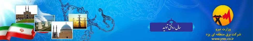 شرکت برق منطقه ای یزد