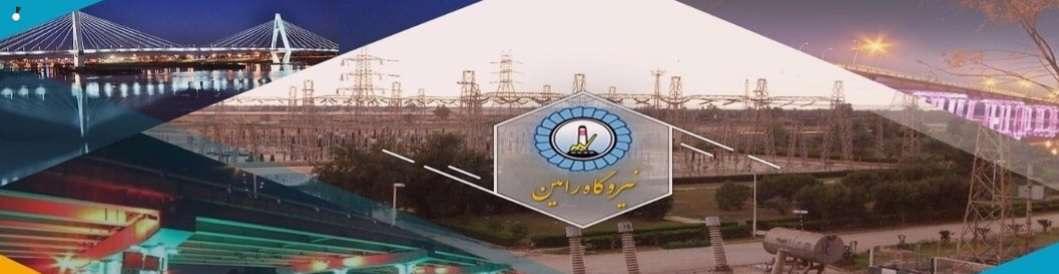 شرکت مدیریت تولید برق اهواز(رامین)