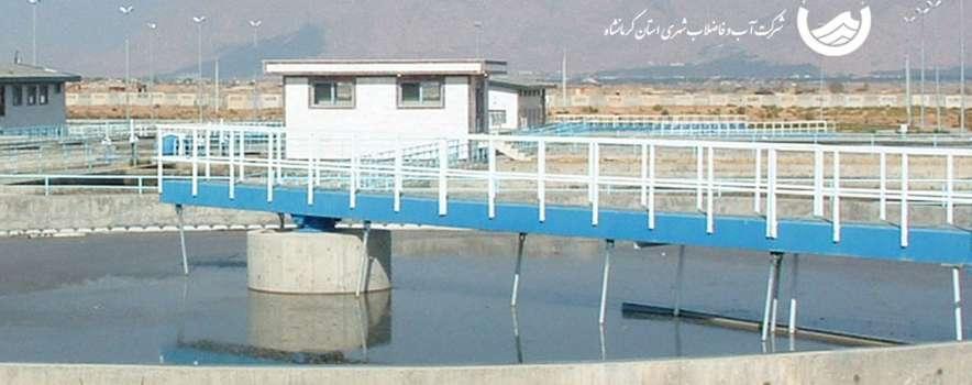 شرکت آب و فاضلاب استان کرمانشاه