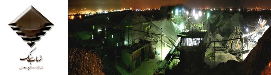 صنایع معدنی شهاب سنگ