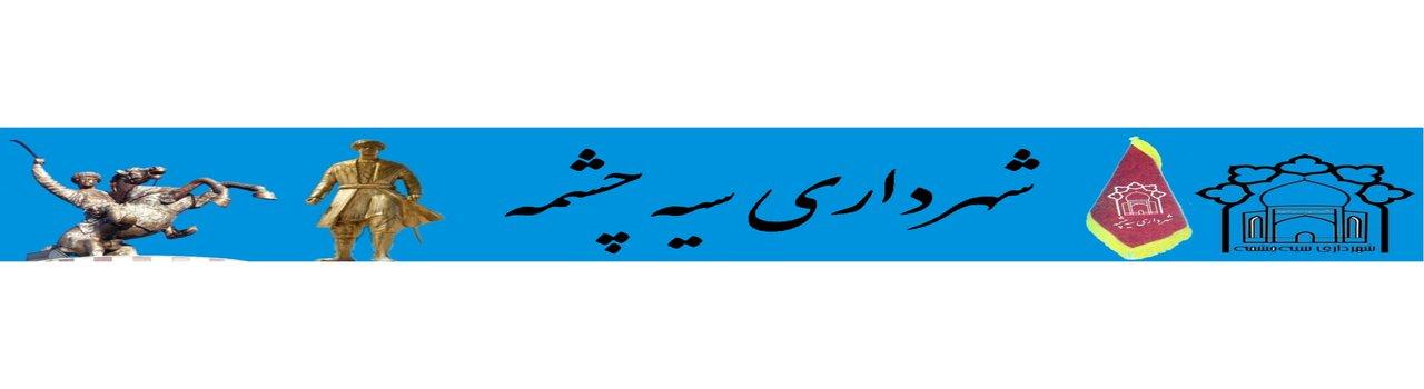 شهرداری سیه چشمه(چالدران)