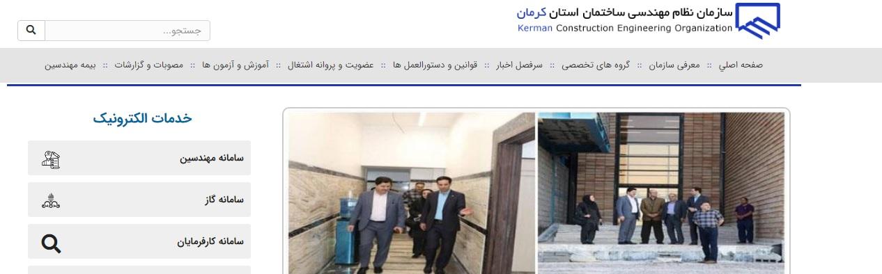 سازمان نظام مهندسی ساختمان استان کرمان