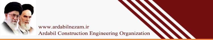سازمان نظام مهندسی ساختمان استان اردبیل