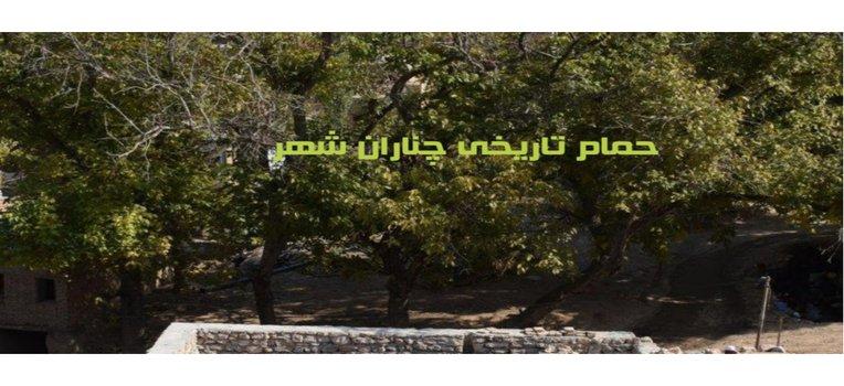 شهرداری چناران