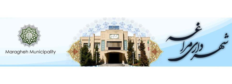 شهرداری مراغه