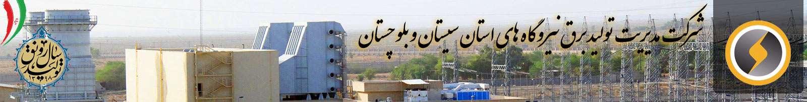 شرکت مدیریت تولید برق نیروگاههای سیستان و بلوچستان