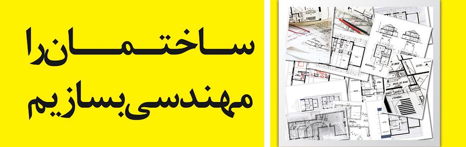 سازمان نظام مهندسی ساختمان استان مازندران