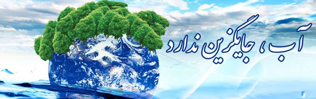 شرکت آب و فاضلاب روستایی استان مازندران