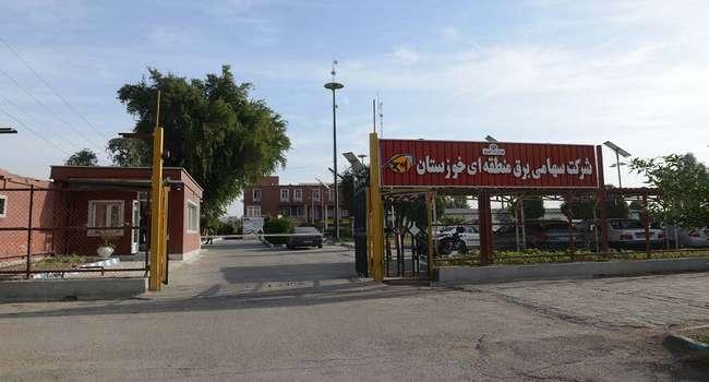 شرکت برق منطقه ای خوزستان