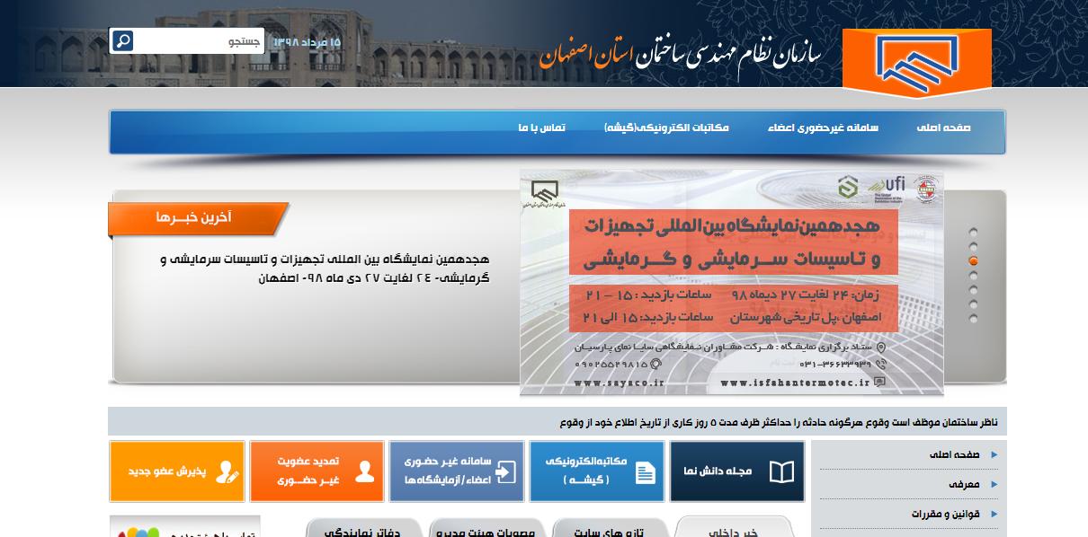 سازمان نظام مهندسی ساختمان استان اصفهان
